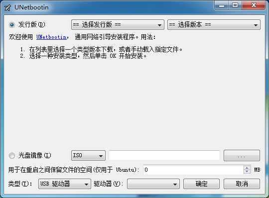 UNetbootin(Linux to go)V6.61 官方多国语言版