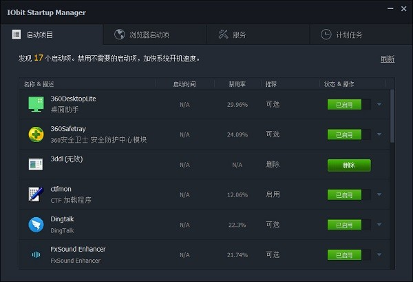 Iobit Startup Manager