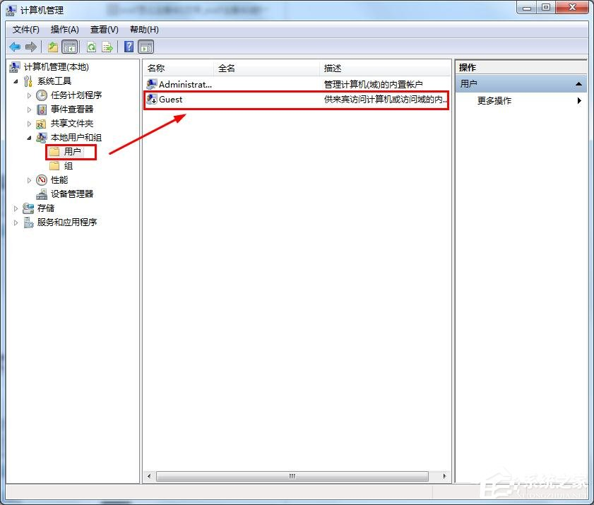 win7如何删除Guest账户?
