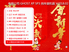 电脑公司 GHOST XP SP3 狗年装机版 V2018.02